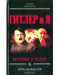 Гитлер и я. Красные в НСДАП:воспоминания
