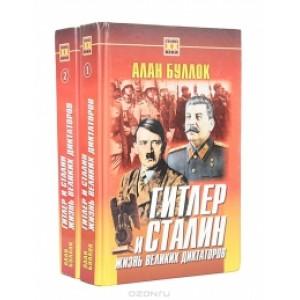 Гитлер и Сталин: Жизнь великих диктаторов (комплект из 2 книг)