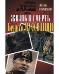 Жизнь и смерть Бенито Муссолини