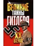 Великие тайны Гитлера